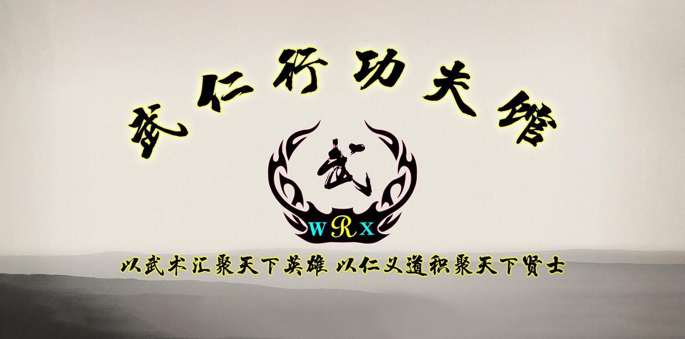 上海武术培训